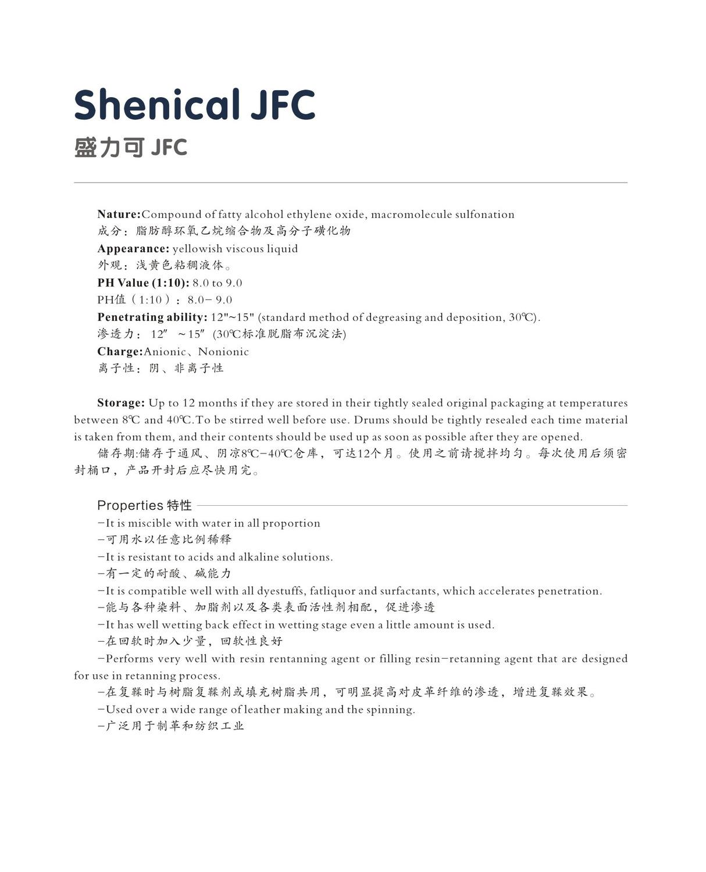 盛力可JFC.jpg