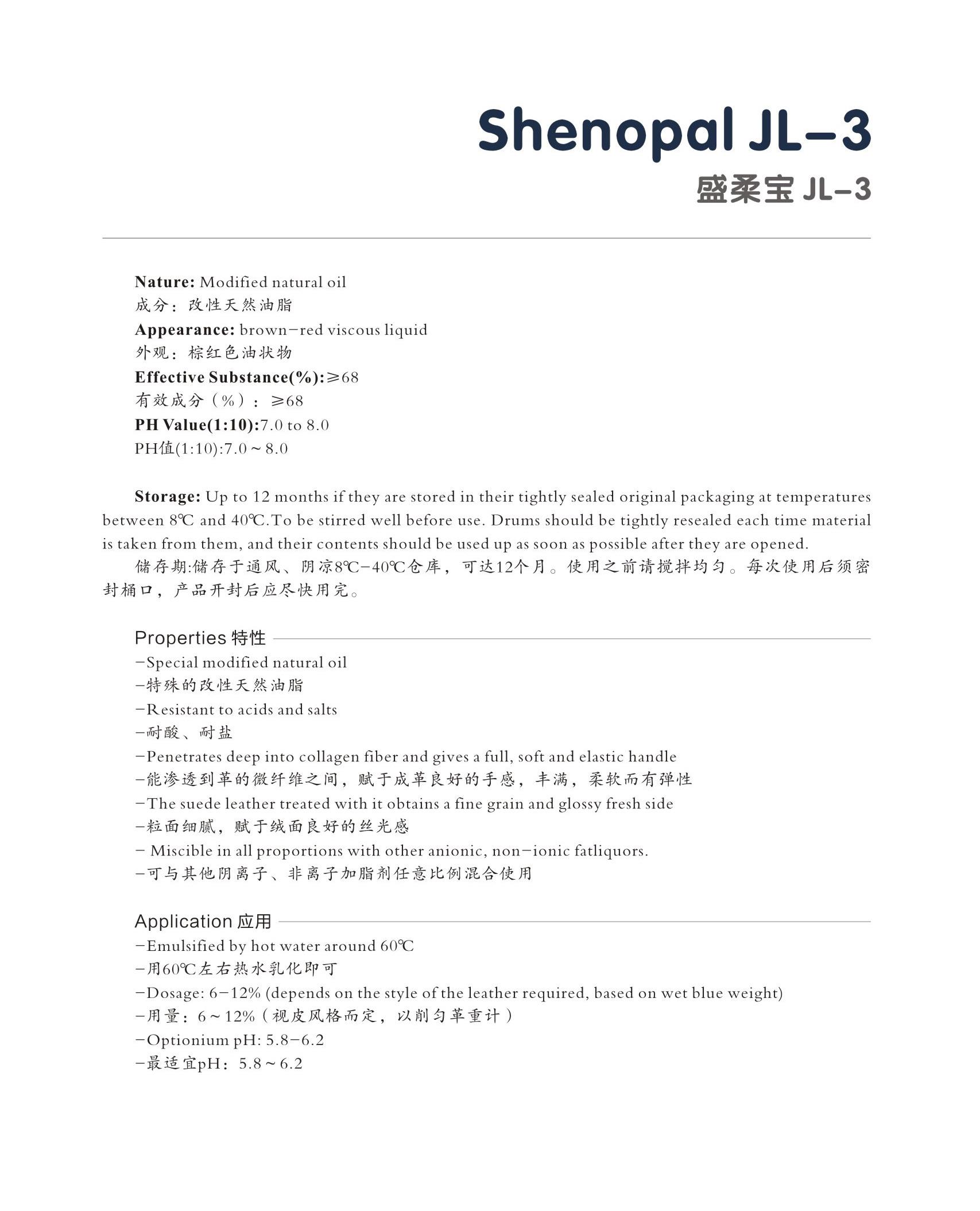 盛柔宝JL-3.jpg