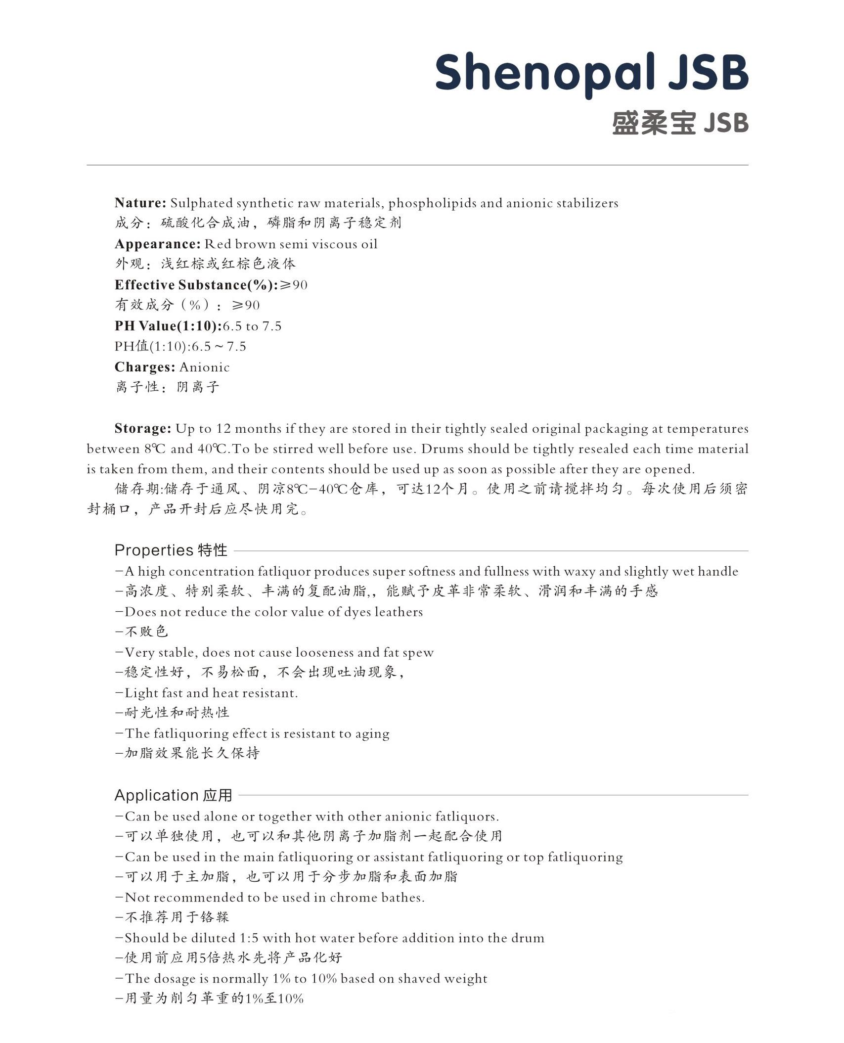 盛柔宝JSB.jpg