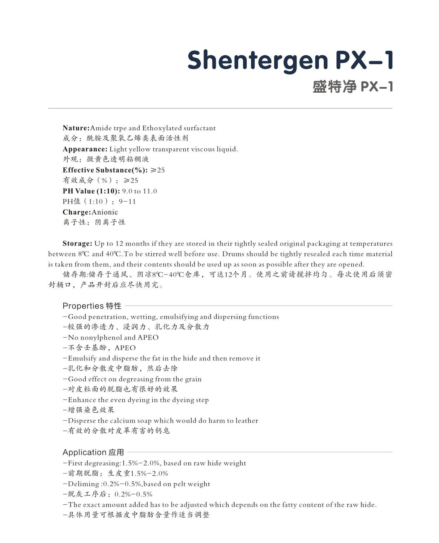 盛特净PX-1.jpg